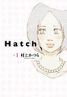 Hatch. 全2巻 書影