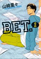 BET. 全3巻 書影