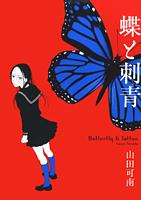 蝶と刺青 書影