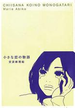 小さな恋の物語 書影