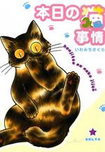 本日の猫事情 全8巻 書影