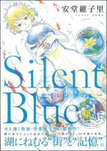 Silent Blue 書影