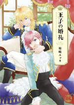 王子の婚礼 書影