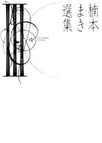 楠本まき選集 3 書影