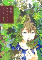 夏雪ランデブー 1〜4巻 書影
