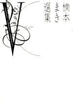 楠本まき選集5 書影