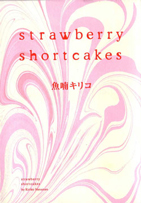strawberry shortcakes 書影