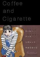 Coffee and Cigarette 書影