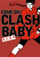 COME ON! CLASH BABY 書影