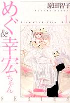 原田智子選集vol.1 vol.2 めぐ&幸宏ちゃんシリーズ 書影