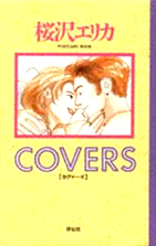 COVERS[カヴァーズ] 書影