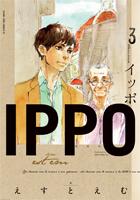IPPO 3巻 書影