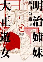 明治姉妹と大正遊女 新装版 雪月花/大門パラダイス 書影