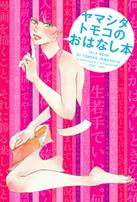 ヤマシタトモコのおはなし本 書影