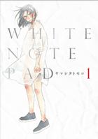 WHITE NOTE PAD 1巻 書影