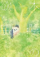 木陰の欲望 書影