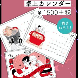 雲田はるこ 2019年卓上カレンダー