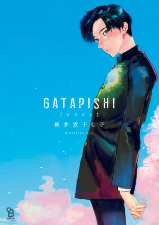 GATAPISHI 書影