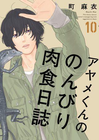 アヤメくんののんびり肉食日誌 10巻 書影