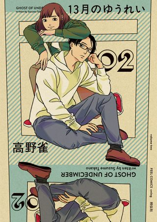 13月のゆうれい 2巻 書影