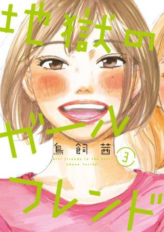 地獄のガールフレンド 3巻 書影