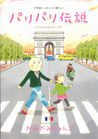 パリパリ伝説 7巻 書影