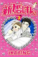 新婚はん 第1〜2巻 書影