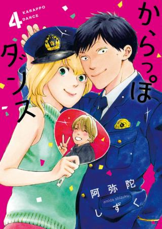 からっぽダンス 4巻 書影