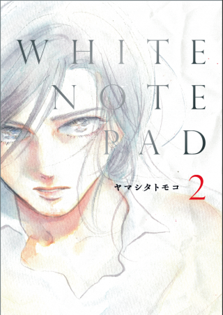 WHITE NOTE PAD 2巻 書影