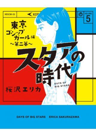 スタアの時代 5~東京ゴシップガール編 第二幕~ 書影