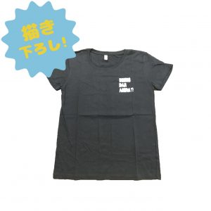【描き下ろし】ヤマシタトモコ『くいもの処 明楽』スタッフ風Tシャツ