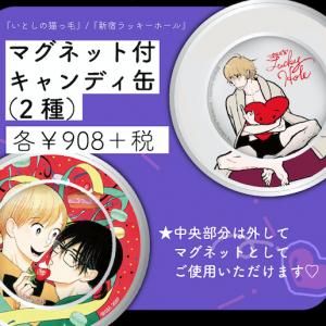 雲田はるこ マグネット付キャンディ缶(2種)
