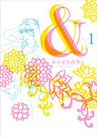 &(アンド) 1〜8巻 書影