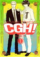 CGH! 全5巻 書影