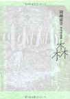 岡崎京子未刊作品集 森 書影