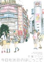 今日も渋谷のはじっこで 書影