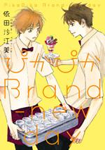 ぴかぴかBrand-new day 書影