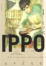 IPPO 1巻 書影