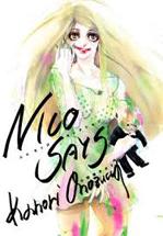 NICO SAYS 〜ニコ セッズ セレクション〜 書影