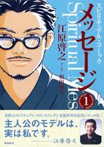 スピリチュアル・コミック メッセージ 1〜2巻 書影