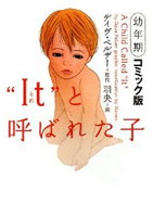 """It""(それ)と呼ばれた子 幼年期 コミック版 書影"