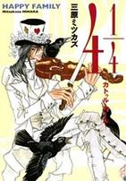 4 1/4 〜カトゥル・カール〜 書影