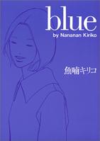 blue 書影