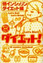 ダイエット! 〜低インシュリンダイエット編〜 書影