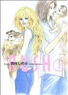 RUSH 1〜5巻 書影