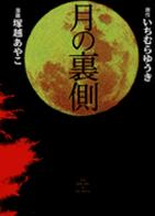 月の裏側 書影