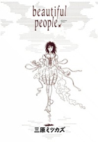 beautiful people 書影