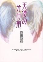 天使の分け前 書影