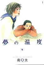 夢の温度[冬] 第1巻 書影