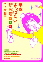 平成よっぱらい研究所 完全版【文庫版】 書影